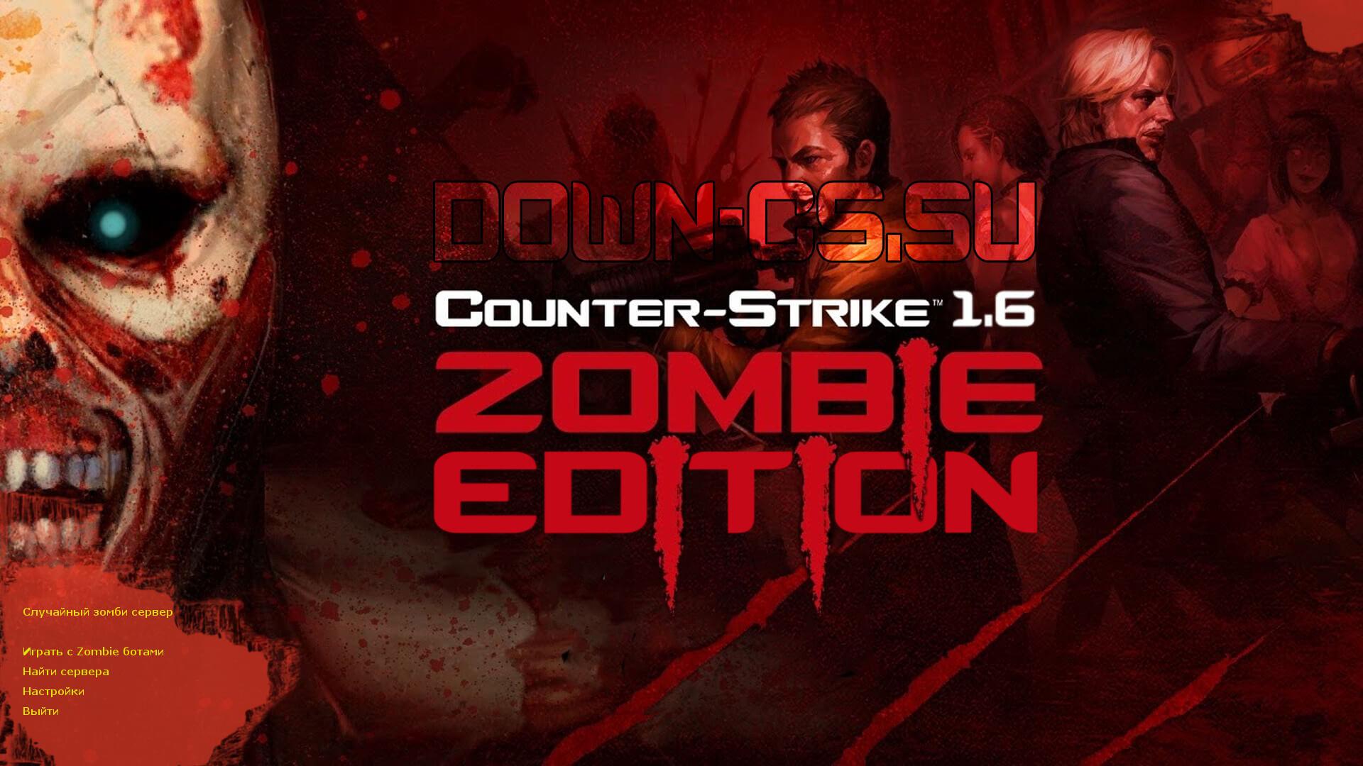 Скачать CS 1.6 Зомби
